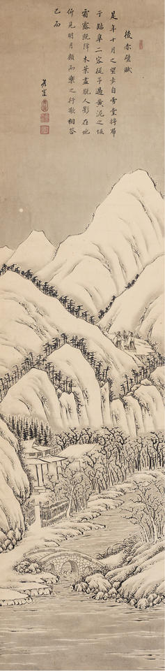 "Soshoku's (Ch. Su Shi, 蘇軾) ""Ode to His Second Visit to the Red Cliff"" (後赤壁賦)"