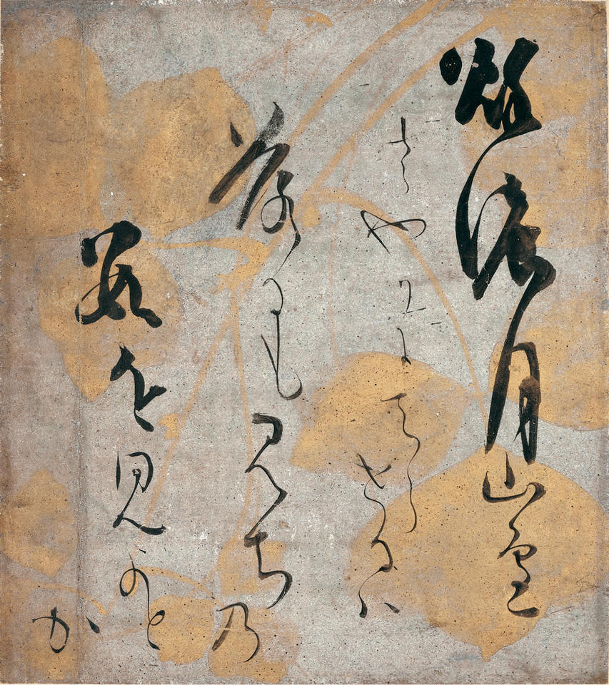 Poem from Kokin wakashū (古今和歌集)