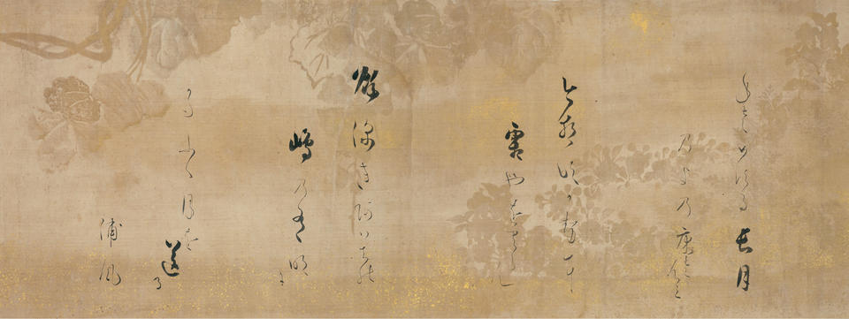 Twelve poems from Shin kokin wakashū (新古今和歌集)