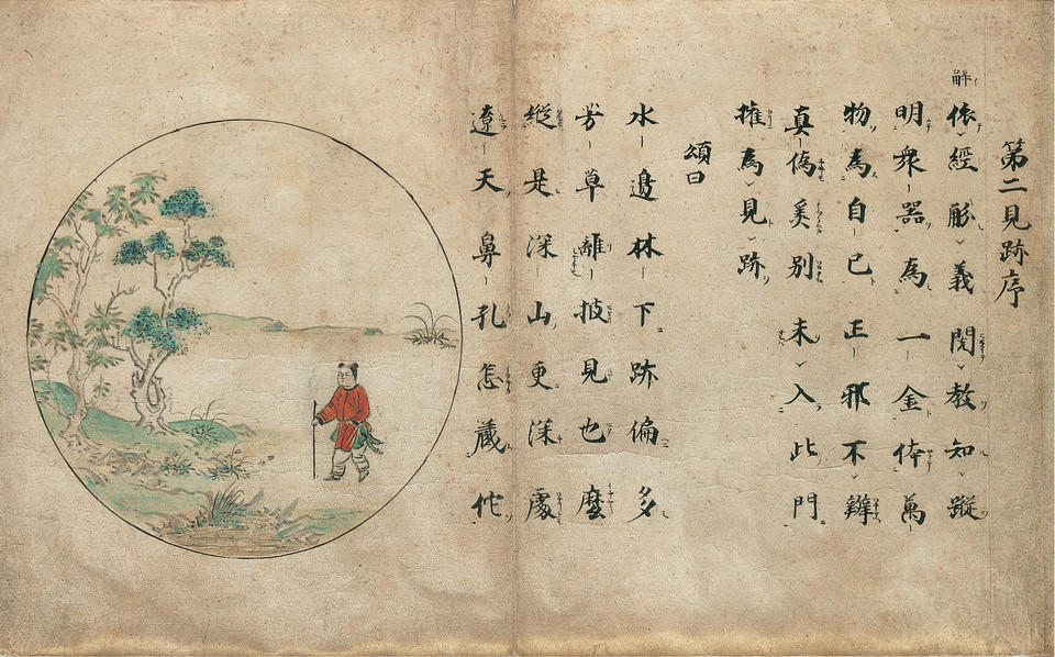 The Ten Ox-Herding Songs (十牛図巻) by the Monk Kakuan (Ch. Guoan, 廓庵; fl. ca. 1150) of Teishū Ryōzan (Ch. Dingzhou Liangshan, 鼎州梁山)
