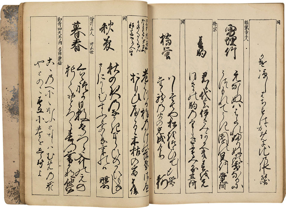 Nishiki no mizuguki (錦の水茎 / Traces of Japanese Calligraphy)
