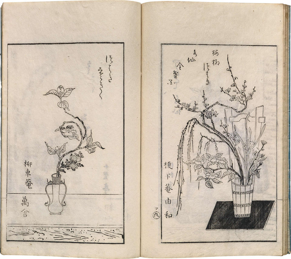 Kōyō seika hyakuhei zu (甲陽生花百瓶図 / One Hundred Examples of Kai-Style Flower Arrangements)
