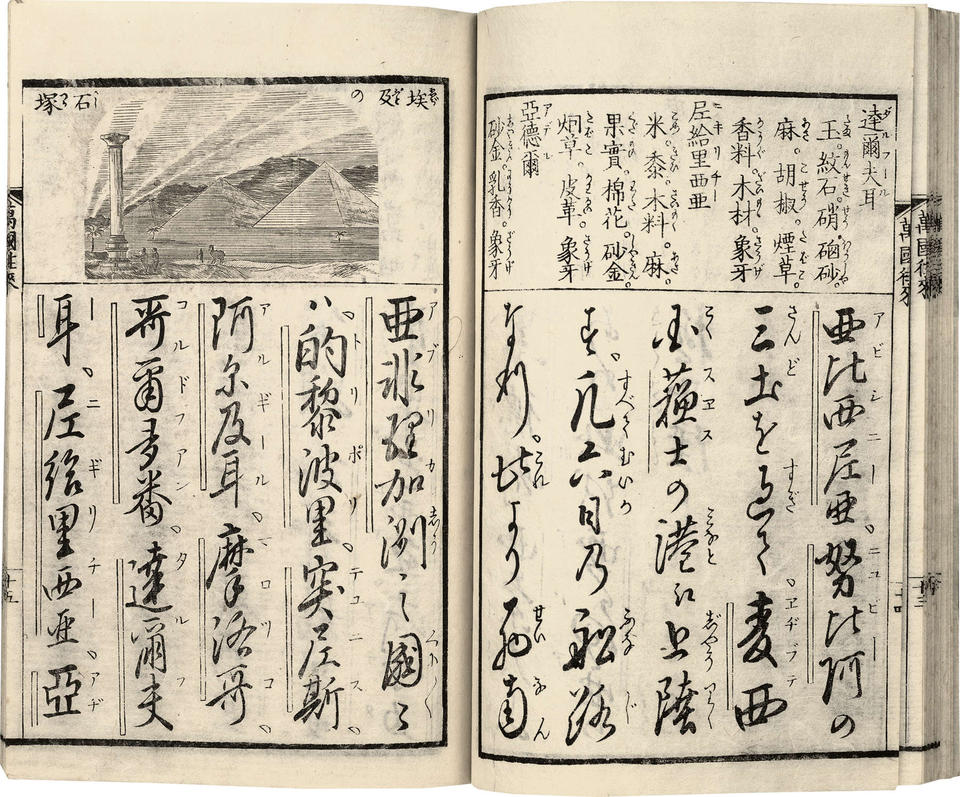 Bankoku ōrai (万国往来 / Views of the World)