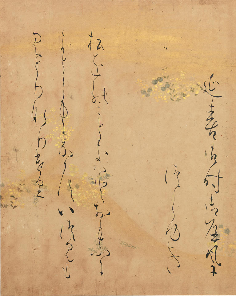 Poem from Tsurayukishū I (貫之集上), in album entitled Mokagami (藻鏡)