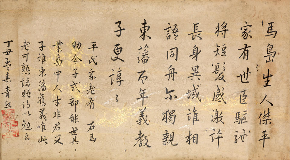Five poems dedicated to Umanosuke (右馬助), written by Seikyū (青丘), Tōmei (東溟), and Hakuroku (白麓)