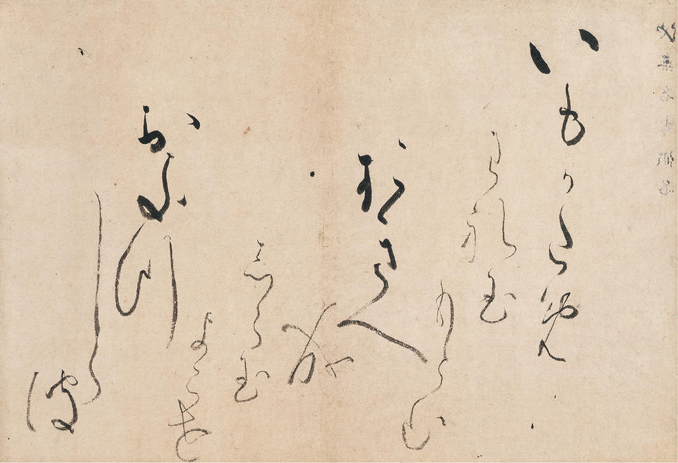 Poem from Man'yōshū (万葉集)