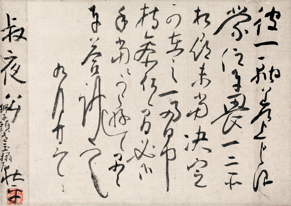 Letter addressed to Aoki Shukuya (青木夙夜; d. 1789)