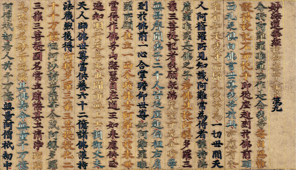 Lotus Sutra, Chapter 9 (法華経 第九巻)